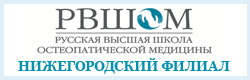 Нижегородский филиал РВШОМ